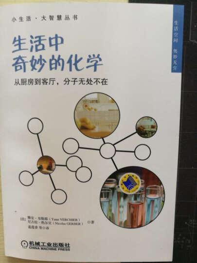 小生活·大智慧丛书·生活中奇妙的化学:从厨房到客厅,分子无处不在 晒单图