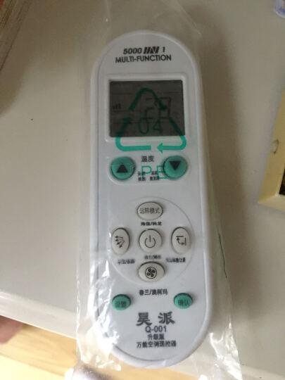 通用空调遥控器5000合1 通用格力美的海尔海信科龙奥克斯海尔海信LG松下等【一键快速匹配】 晒单图