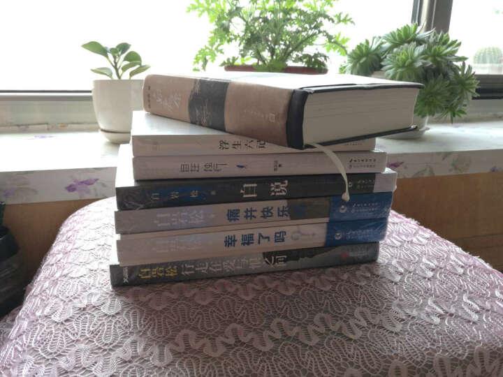 白岩松作品集 套装全4册 白岩松 白说+痛并快乐着+幸福了吗+行走在爱与恨之间 晒单图