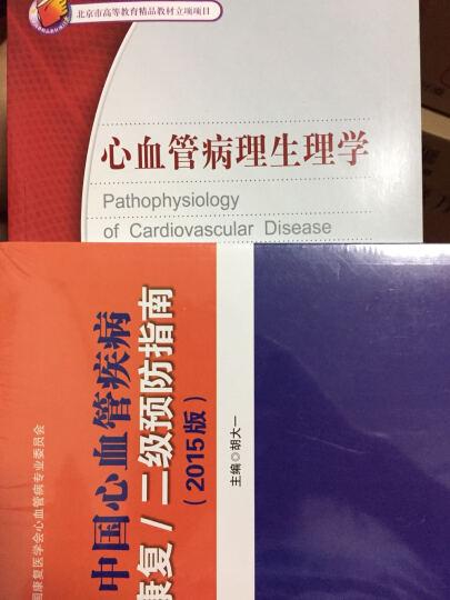 心血管病理生理学(第2版) 晒单图