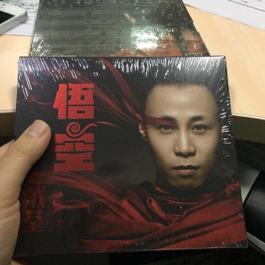 戴荃:2017首张个人全创作专辑《悟空》(京东专卖) 晒单图