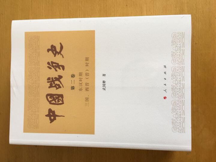 中国战争史(第四卷) 晒单图
