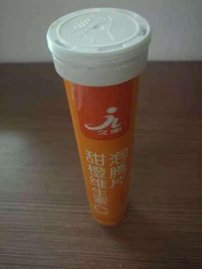 久衡果味维生素C泡腾片 VC果味饮品 非儿童成人软糖含片咀嚼片 4.0g×20片 2个味道组合 晒单图