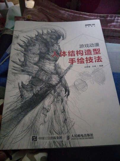 游戏动漫人体结构造型手绘技法 肖玮春 动漫人体造型手绘教程书籍 漫画人物人体结构图 晒单图