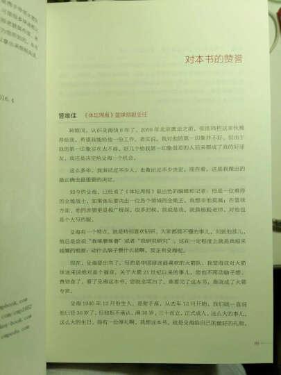 """火箭传奇(全彩珍藏版,随书附赠""""姚麦组合""""精美海报) 晒单图"""