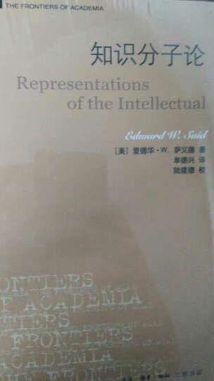 知识分子论(三版) 晒单图