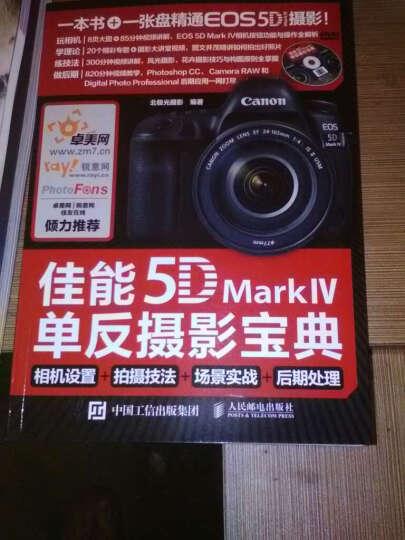 佳能5D Mark Ⅳ单反摄影宝典 相机设置+拍摄技法+场景实战+后期处理 晒单图