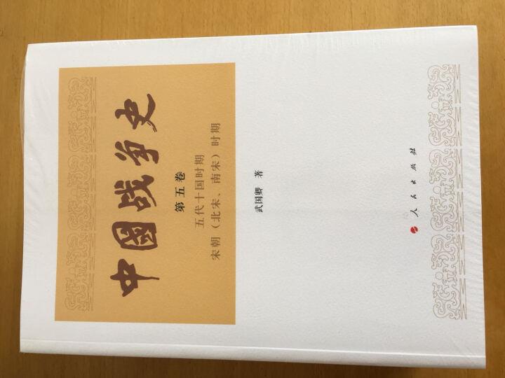 中国战争史(第一卷) 晒单图