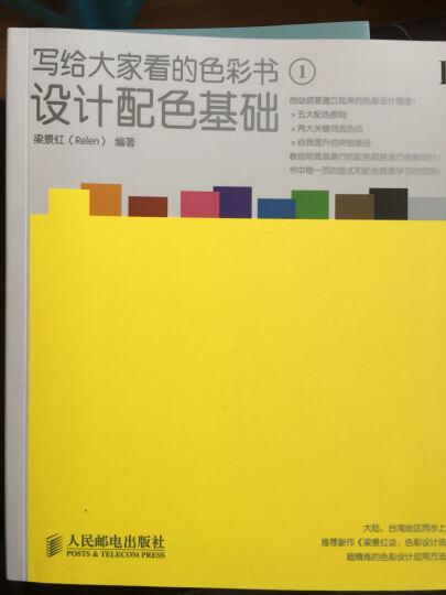 佐藤大:用设计解决问题 晒单图