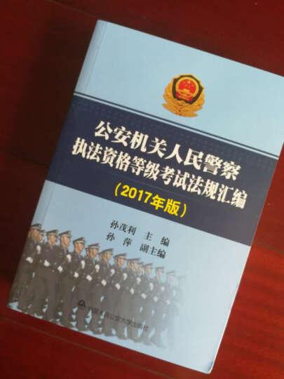 正版现货 2017年公安执法资格考试 2017年版公安机关人民警察执法资格等级考试法规汇编 晒单图