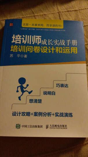 培训师成长实战手册 培训问卷设计和运用 晒单图