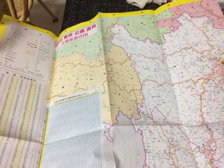 2017中国区域交通旅游详图-四川 重庆 云南 贵州 晒单图