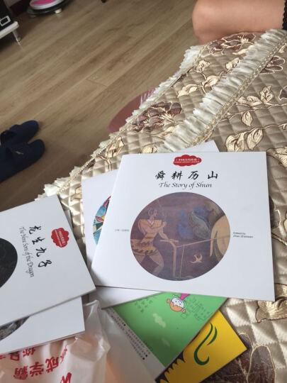 黄帝诞生(中英对照)/中国古代传说 晒单图