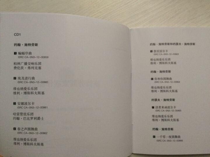 施特劳斯家族作品精选集(5CD) 晒单图