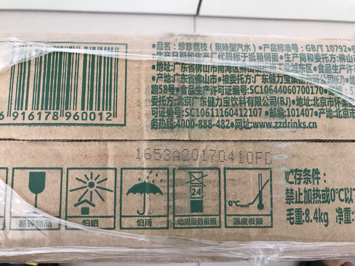 珍珍 菠萝啤 麦芽味汽水 碳酸饮料 330ml*24听 整箱 晒单图
