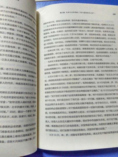 毛泽东与十大元帅 晒单图