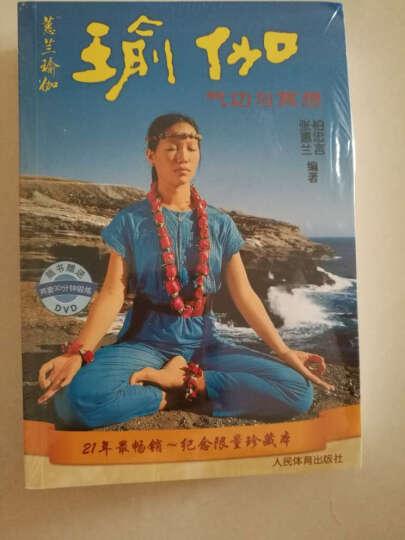 瑜伽气功与冥想 柏忠言等 体育 书籍 晒单图