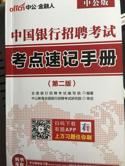 中公版·2017中国银行招聘考试考点速记手册(第2版) 晒单图