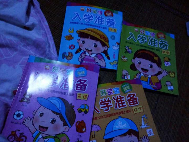 全套4册 幼小衔接语文汉字/英语/拼音/数学好宝宝入学准备 学前教 幼儿园学前儿童3-6岁 晒单图