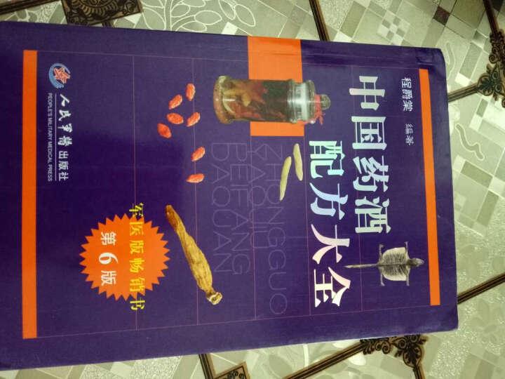 中国药酒配方大全-第6版 晒单图