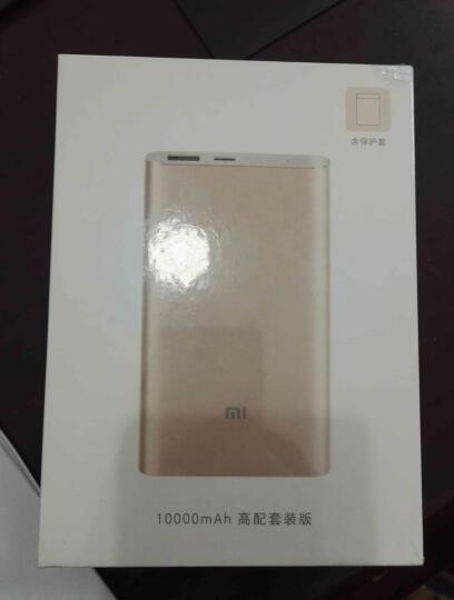 小米(MI) 10000毫安 移动电源/充电宝 聚合物  双向快充 套装高配版 适用于安卓/苹果/手机/平板等 晒单图