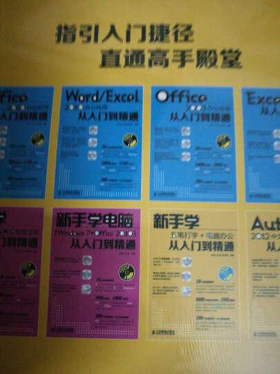 新手学五笔打字+电脑办公从入门到精通(附DVD光盘1张) 晒单图