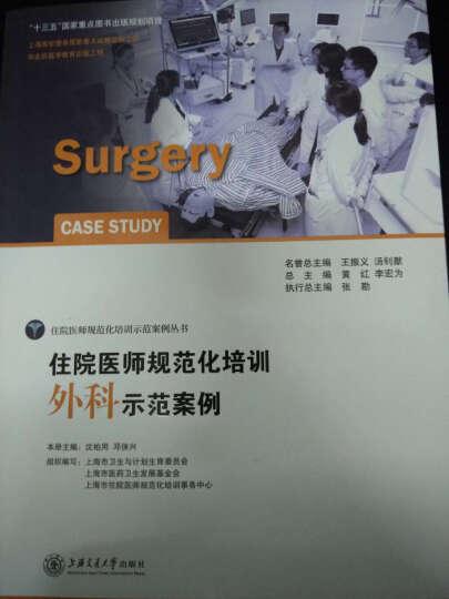 住院医师规范化培训外科示范案例 晒单图