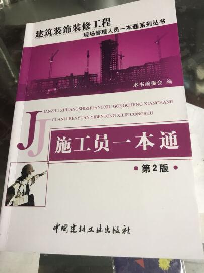 建筑装饰装修工程现场管理人员一本通系列丛书:施工员一本通(第2版) 晒单图