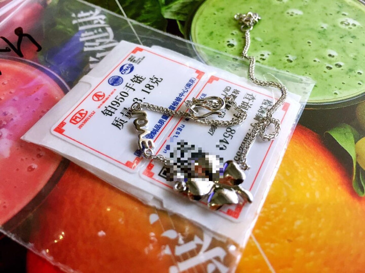 雅宝福 Pt950铂金手链白金手镯手链 女款四叶草 约3.2-3.4g长约17-19cm 晒单图