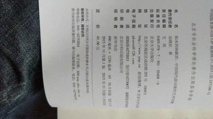 临水的纳蕤思:中国现代派诗歌的艺术母题 晒单图