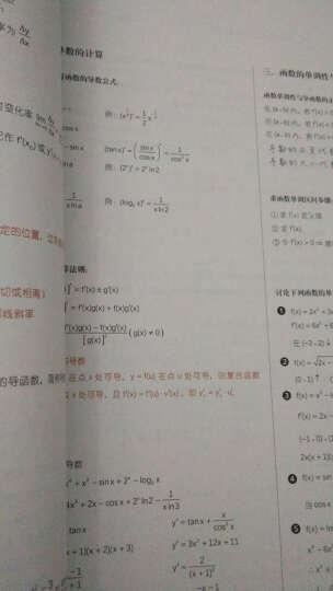 专注学习方法 高考状元班提分笔记 理科全套学霸笔记高中 高中数学语文英语物理化学生物 晒单图