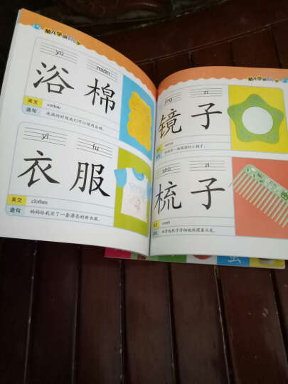 晨风童书 中国儿童天天读好书系列 英语300词、英语会话300句、父与子等(全5册) 晒单图