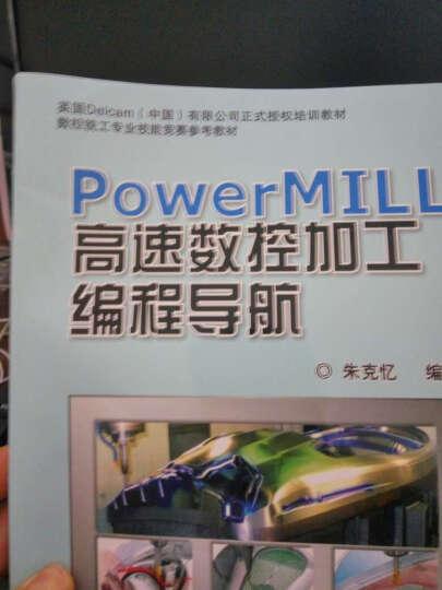 PowerMILL 高速数控加工编程导航(附光盘1张) 晒单图