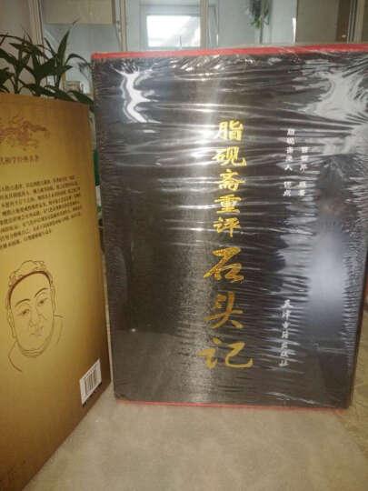 四大名著《脂砚斋重评石头记》精装插盒类(全二册)中国古典文学基本丛书曹雪芹著  晒单图