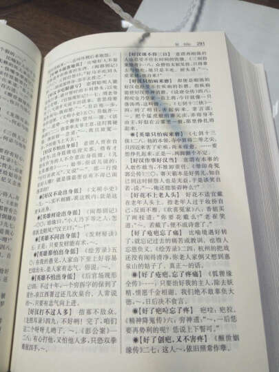 中国古代小说俗语大辞典 晒单图
