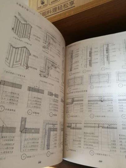 室内装饰装修构造图集 晒单图