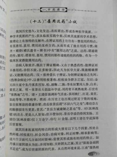 走近中医中药:琐琐药话 晒单图