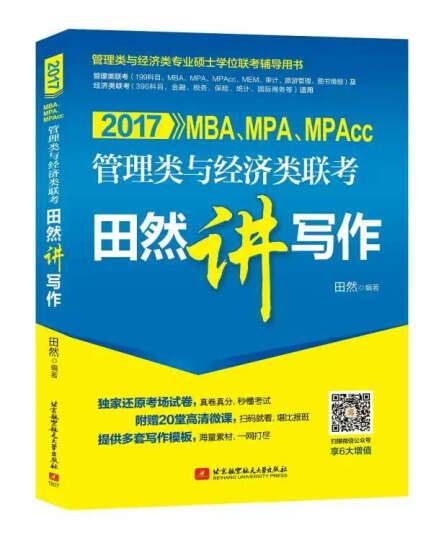 管理类与经济类专业硕士学位联考辅导用书:2017MBA、MPA、MPAcc管理类与经济类联考田然讲写作 晒单图