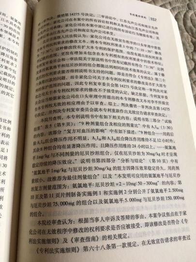最高人民法院知识产权审判案例指导(第4辑) 晒单图
