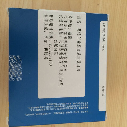 英特尔(Intel)赛扬双核 G1840 1150接口 盒装CPU处理器 晒单图