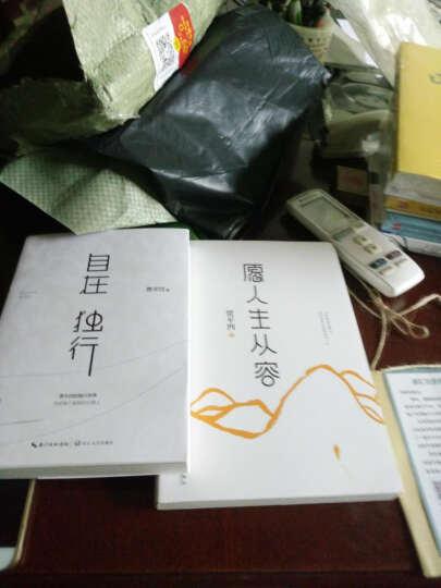 愿人生从容 自在独行 全两册 贾平凹 九州出版社 正版书籍 晒单图