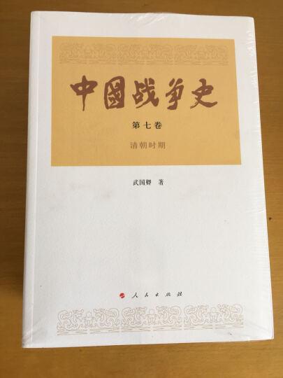 中国战争史(第六卷) 晒单图