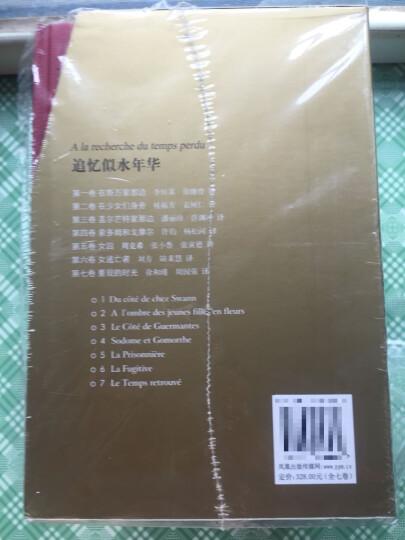 追忆似水年华(第四卷):所多玛和蛾摩拉 晒单图