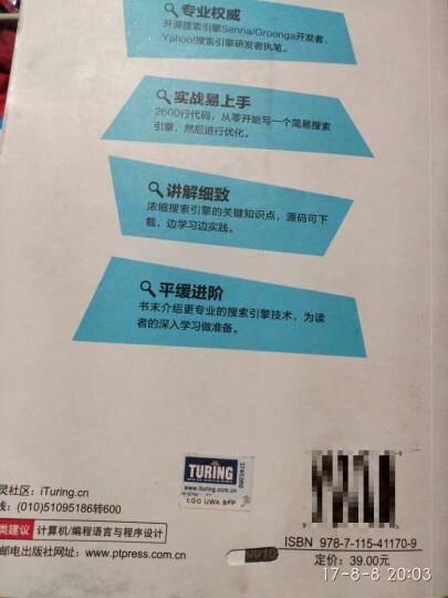 自制搜索引擎 (日)山田浩之,(日)末永匡,胡屹 9787115411709 晒单图