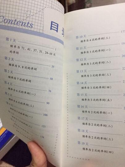 【新东方旗舰】大学英语四级考试核心高频词汇突破 CET4 25天高效记忆四级单词新东方英语 晒单图