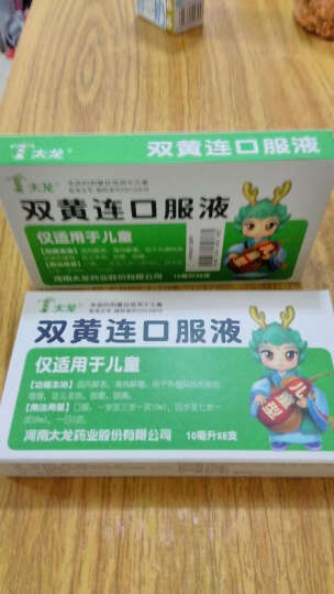 太龙双黄连口服液(儿童型)6支 疏风解表清热解毒 甜味 药品 两盒装 晒单图