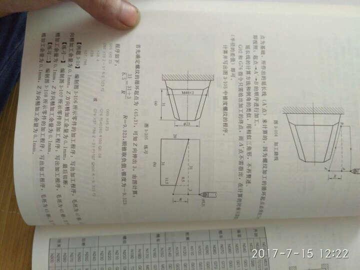 数控铣床编程与操作项目教程(第2版) 晒单图