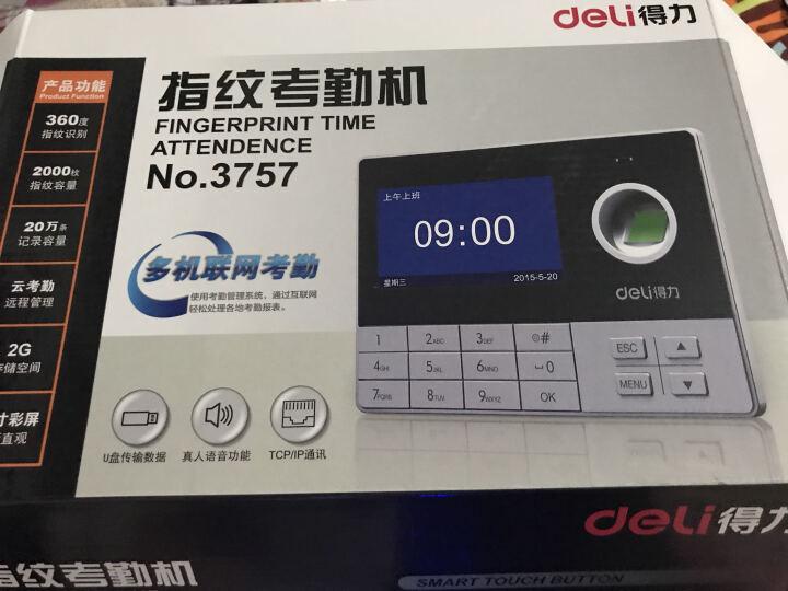 得力(deli)3757 互联网指纹考勤机 异地考勤管理打卡机 晒单图
