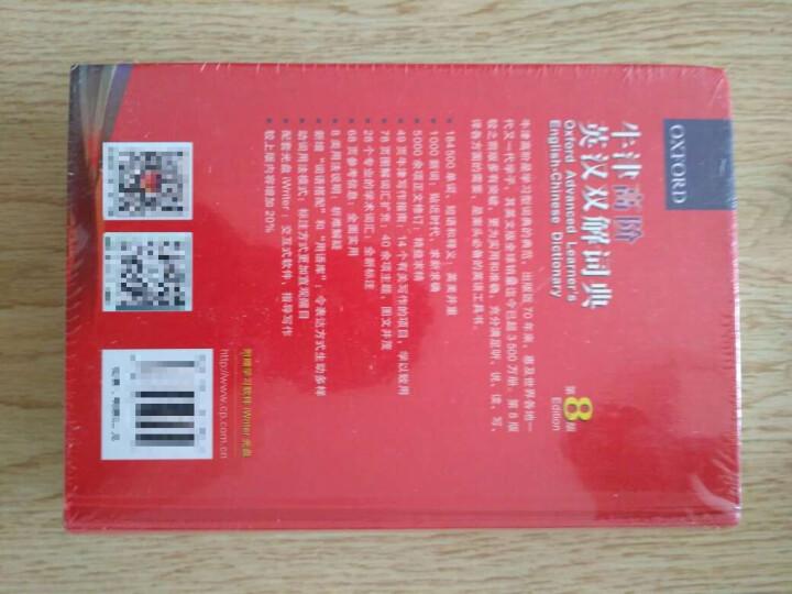 牛津高阶英汉双解词典-第8版 晒单图