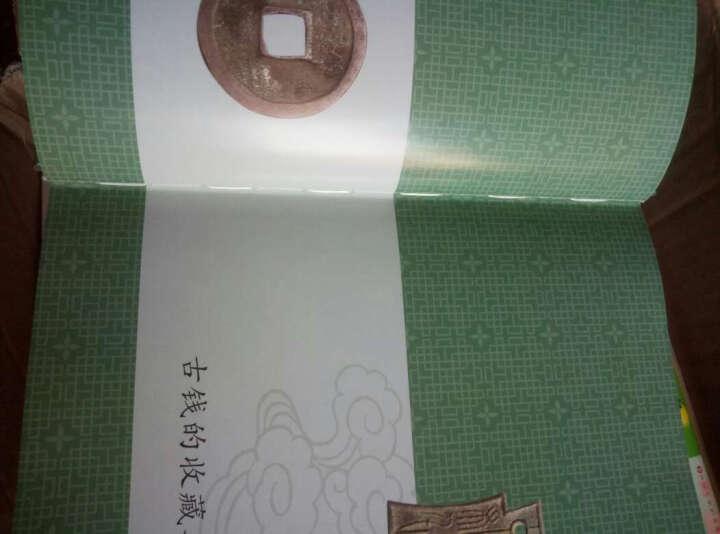 钱币鉴藏全书(古玩鉴藏全书) 晒单图
